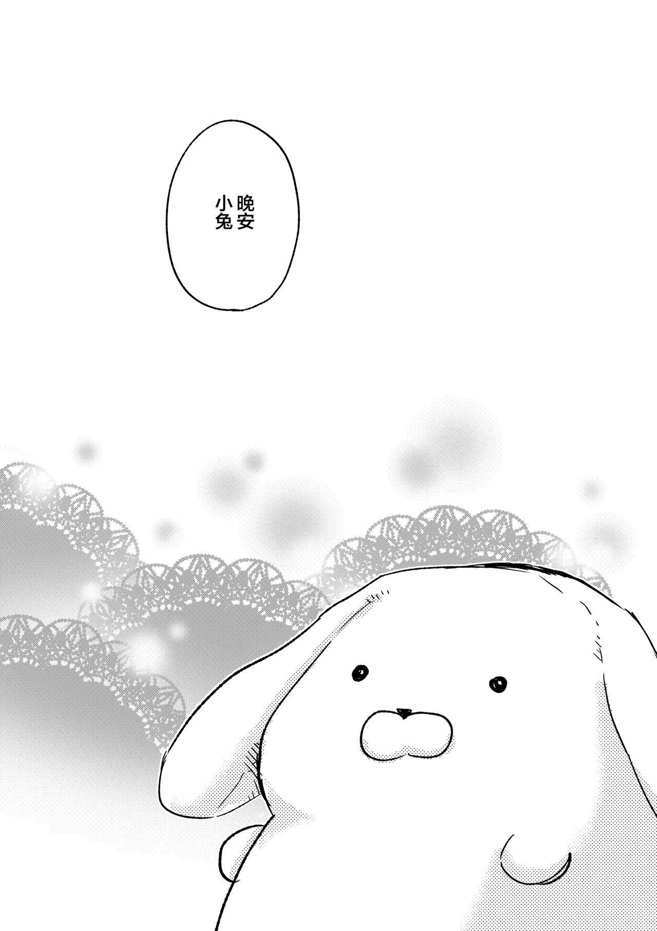 Oyasumi U-chan 25