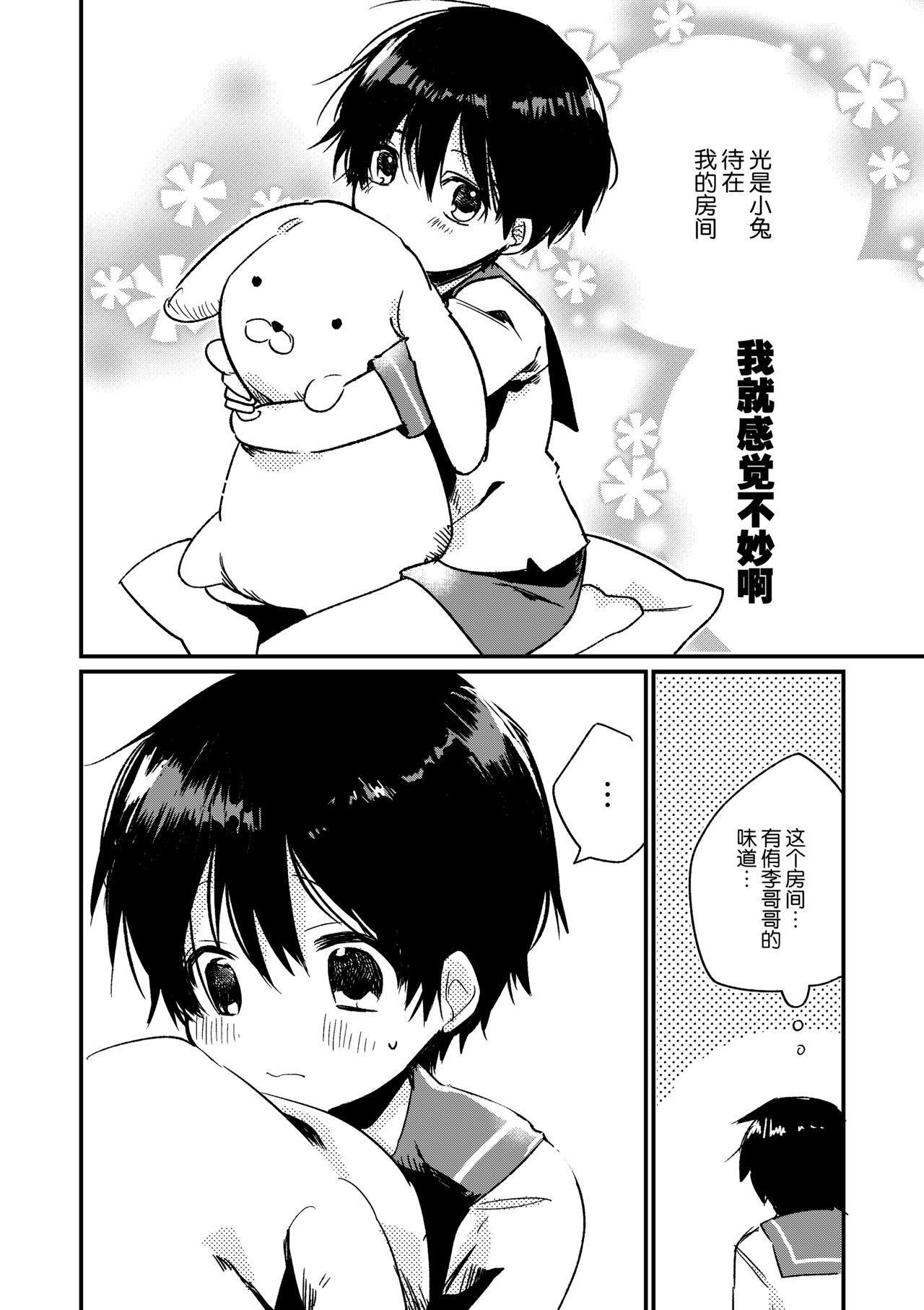 Oyasumi U-chan 4