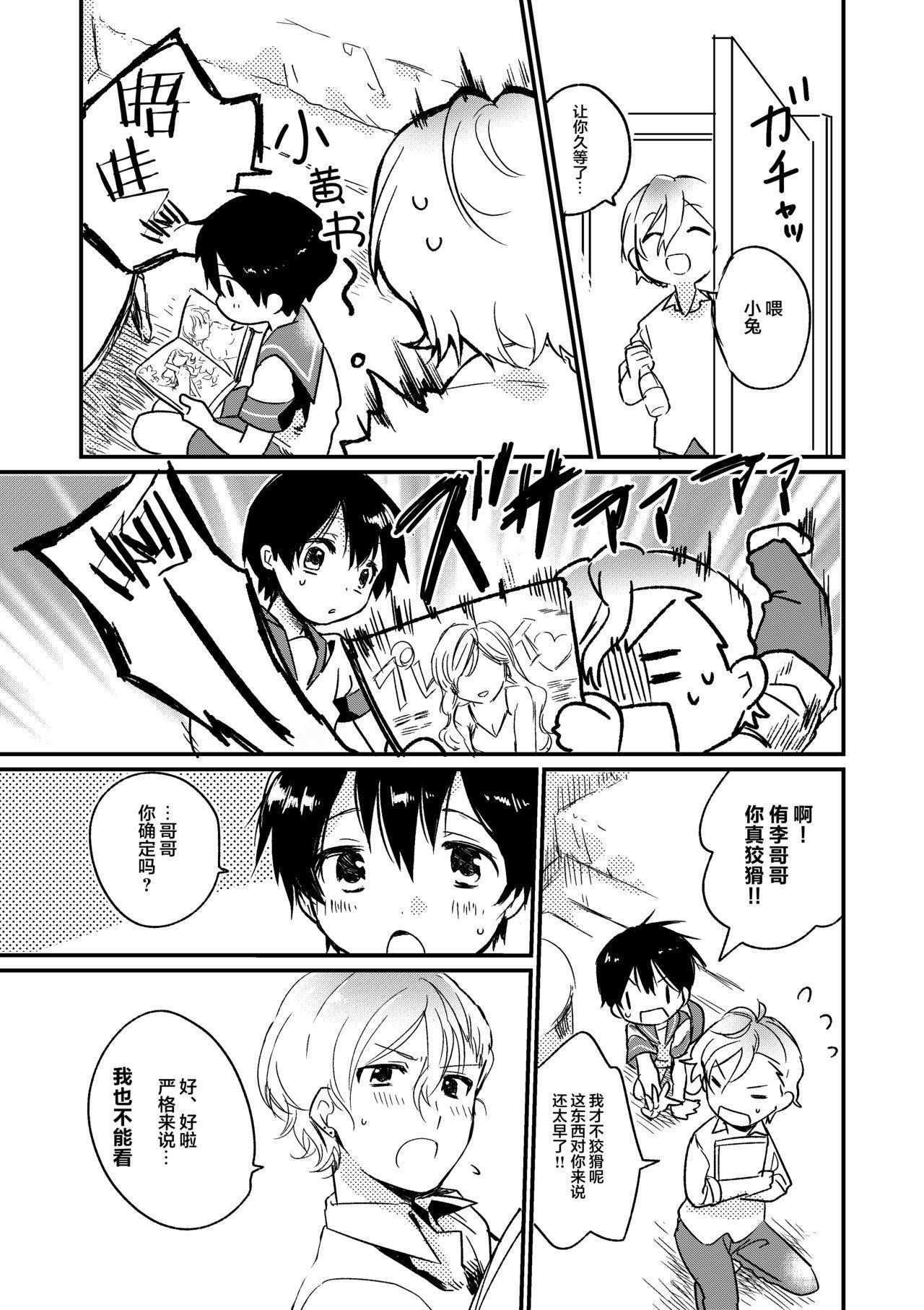Oyasumi U-chan 5
