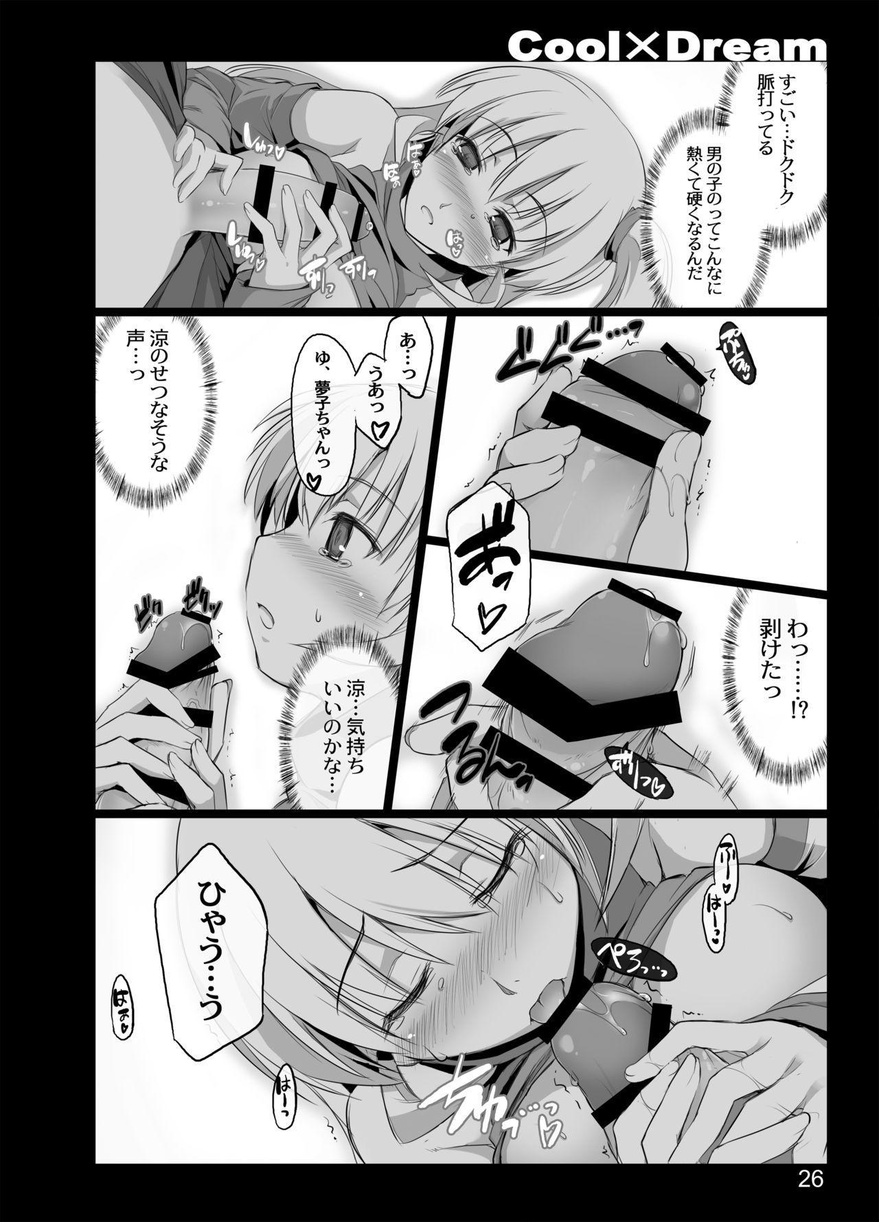 Cool×Dream 23