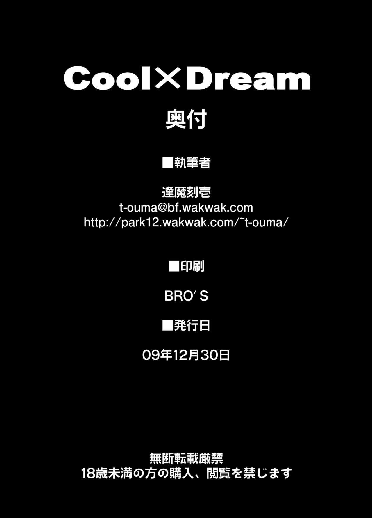 Cool×Dream 41