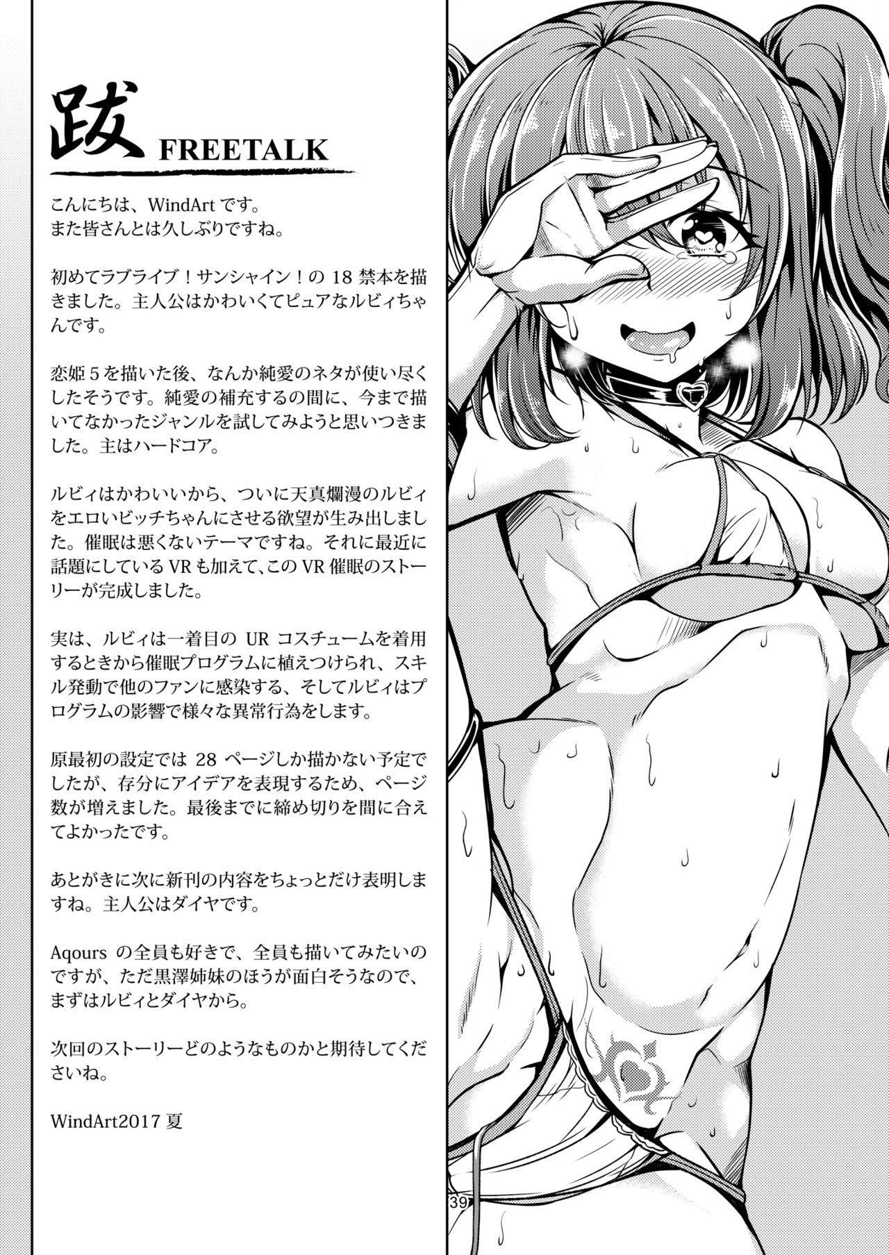 Idol Saiin Rakuen VR CASE1: Kurosawa Ruby ver 1.05 41