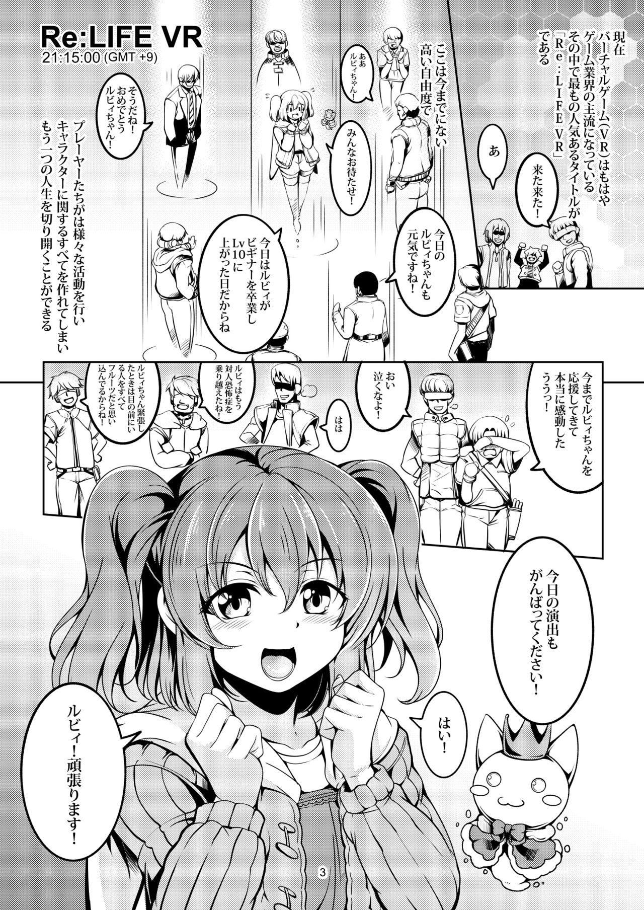 Idol Saiin Rakuen VR CASE1: Kurosawa Ruby ver 1.05 5