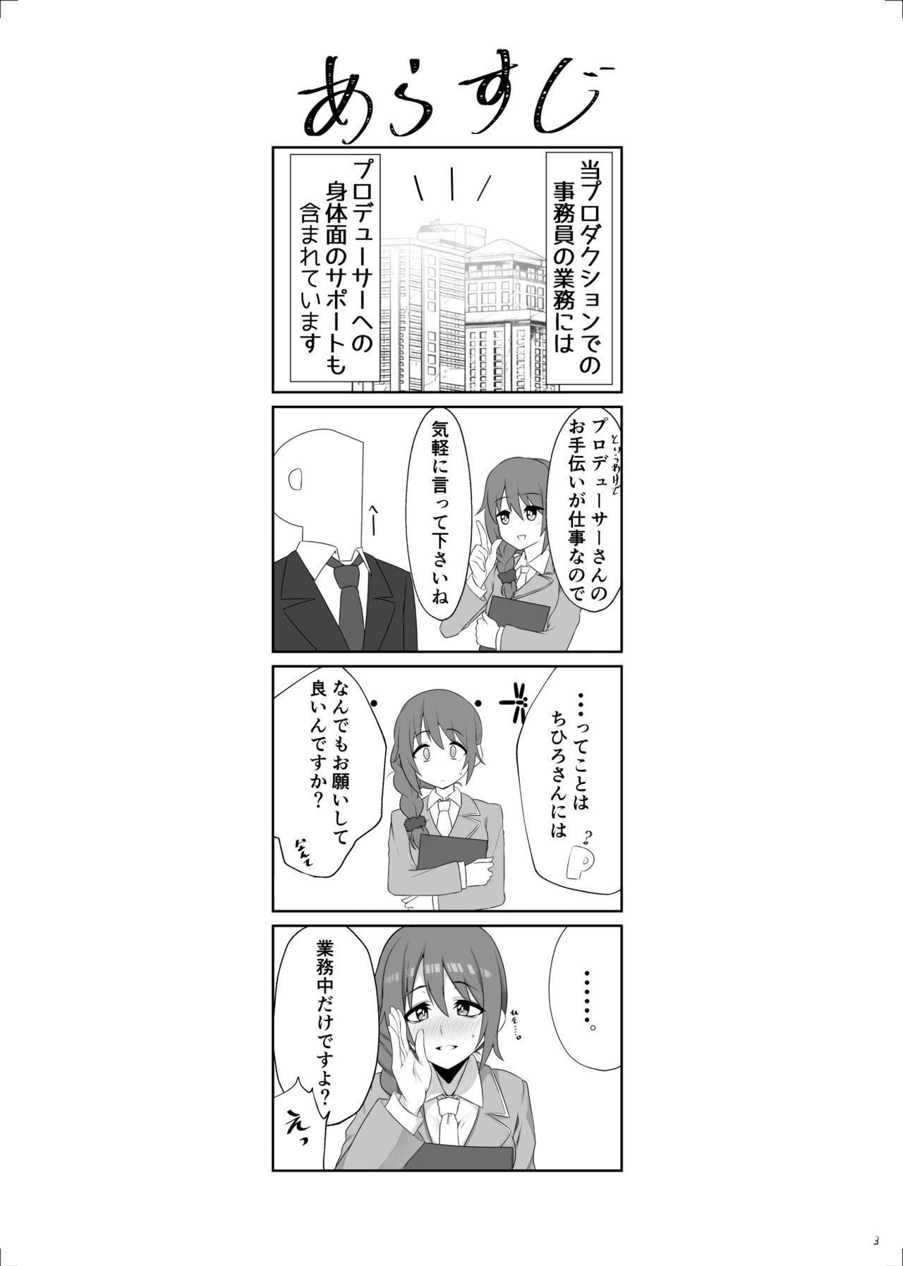 事務員の千川さんにお願いを聞いてもらう本 1