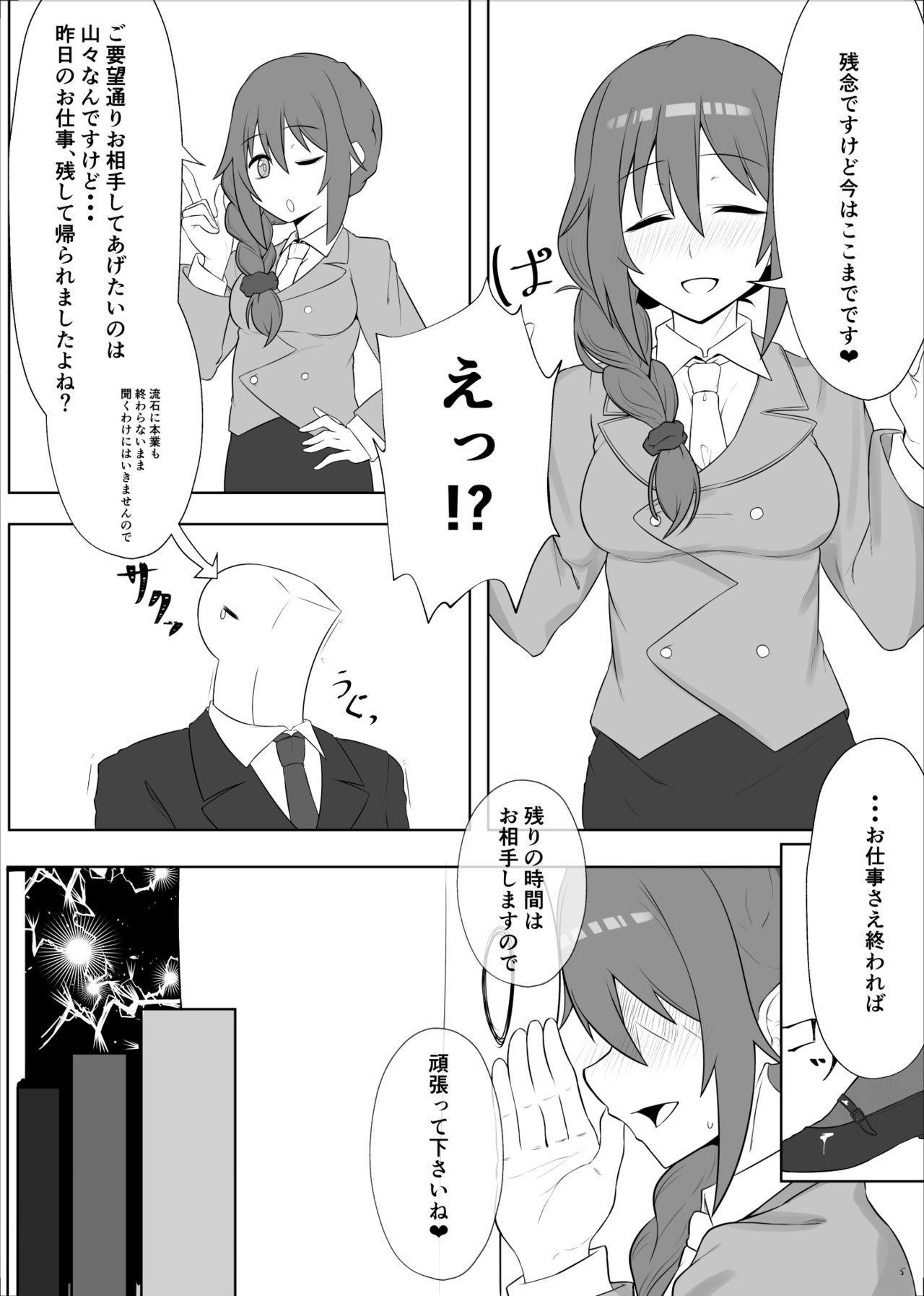 事務員の千川さんにお願いを聞いてもらう本 3