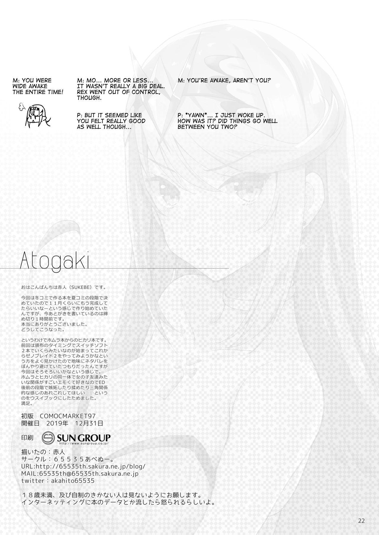 Superbia no Amai Yoru 2 | Mor Ardain's Sweet Night 2 20