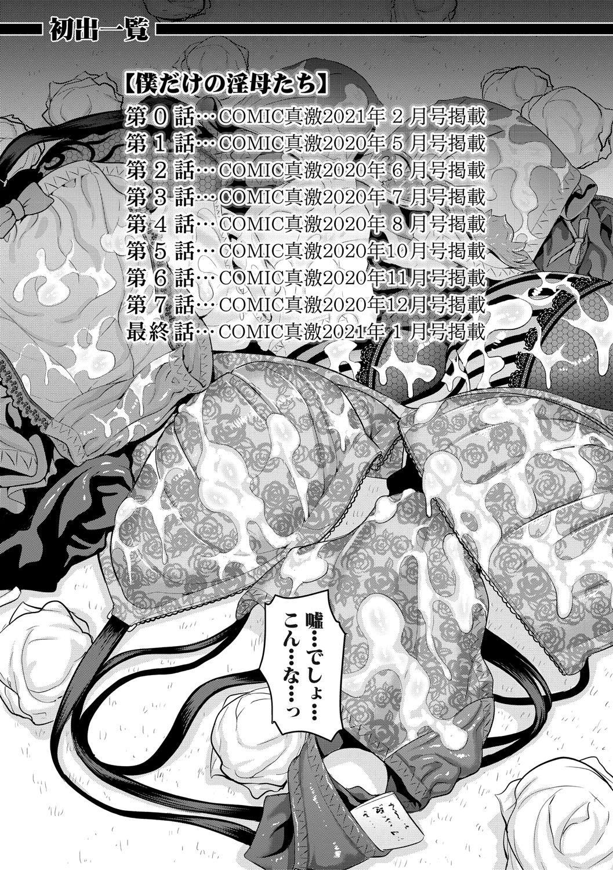 Boku dake no Inbo-tachi | My Three Horny Moms 205