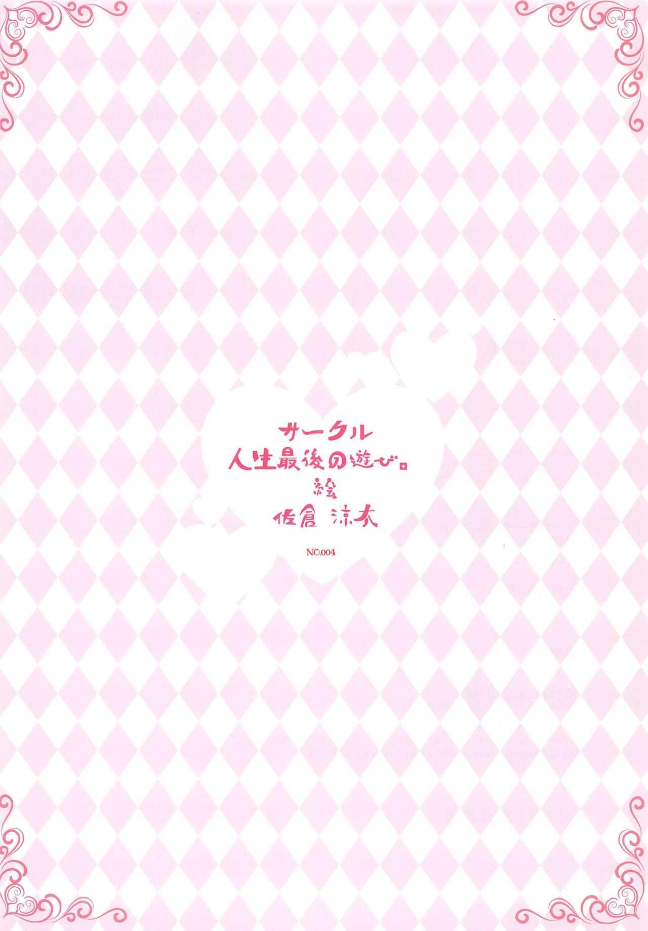 Rem no Ecchi na Gohoushi 11