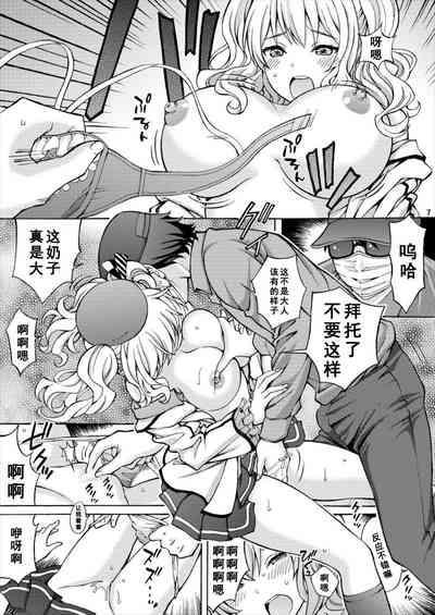 """Teitoku-san! Kashima """"Yakan Enshuu"""" Sarechaimashita! 7"""