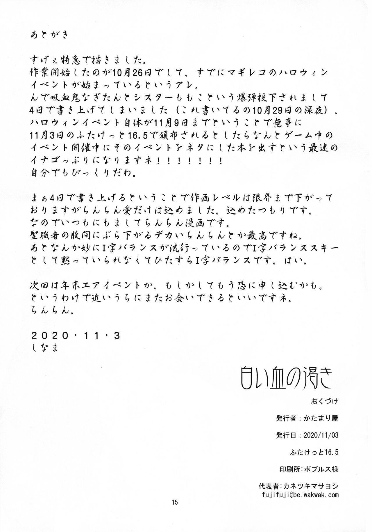 Shiroi chinokawaki 15