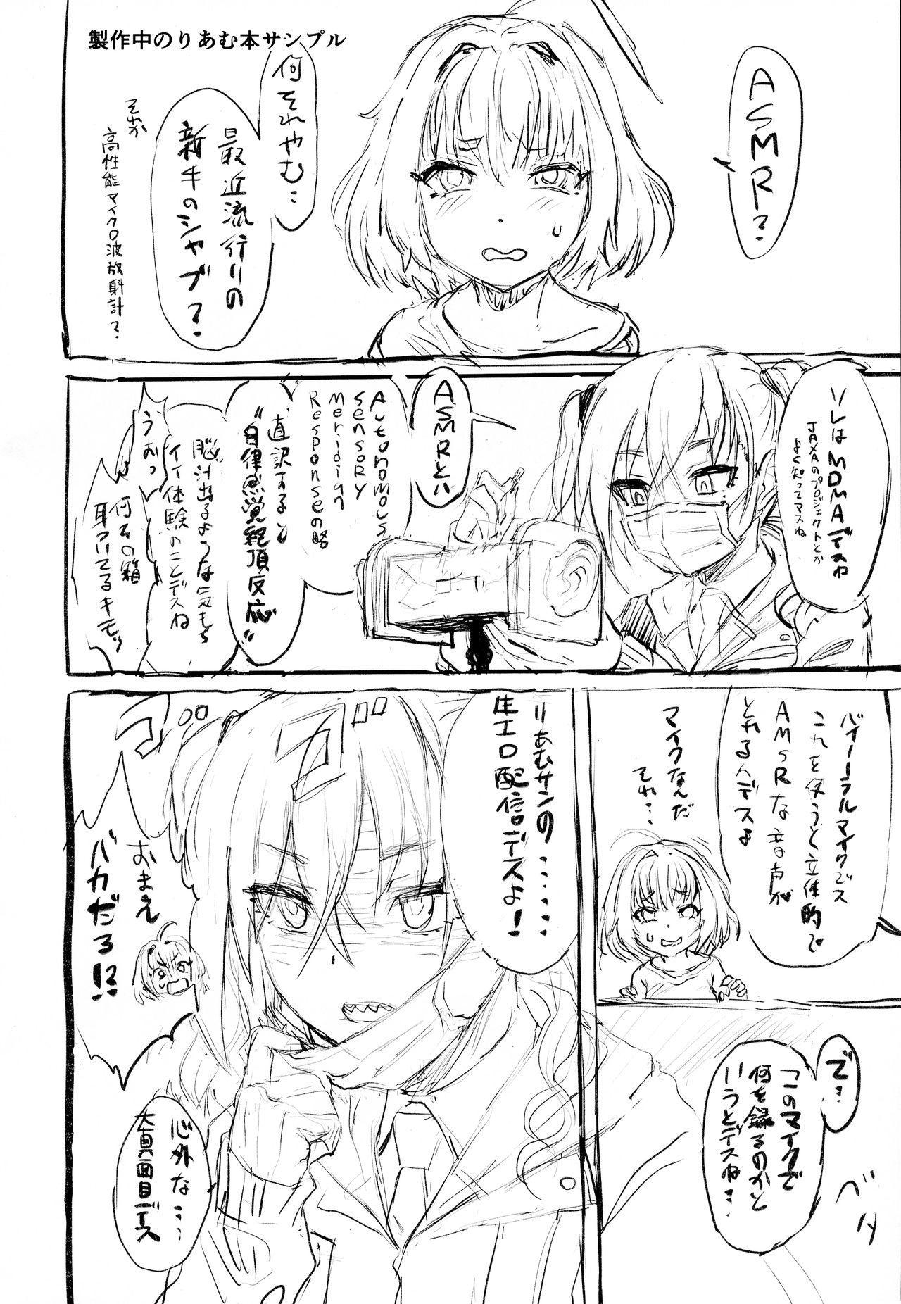 Yumemi Riamu wa Yume o Mitai 15