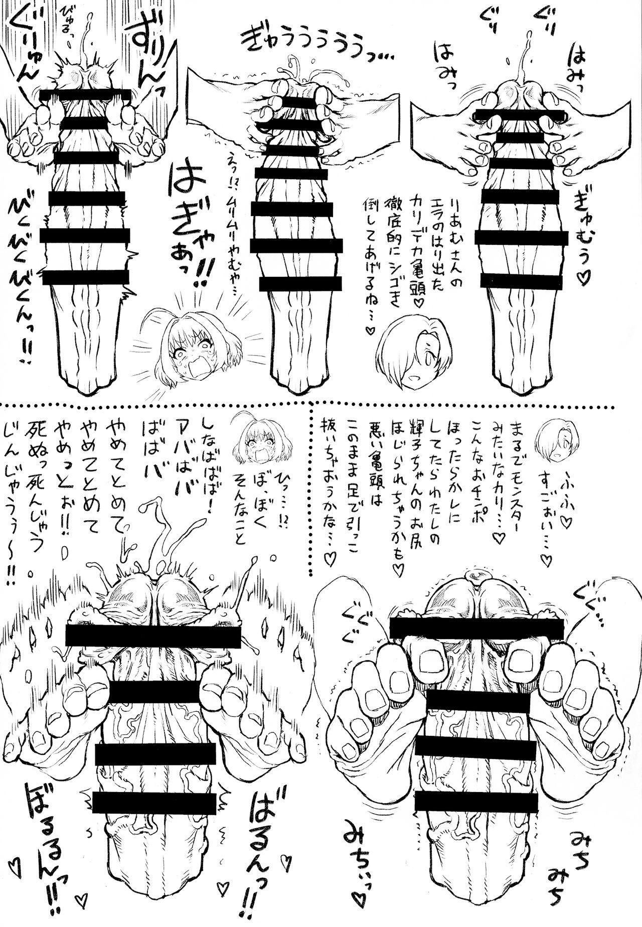 Yumemi Riamu wa Yume o Mitai 8