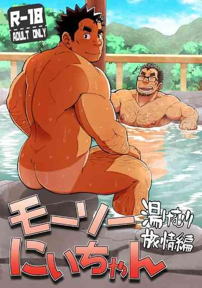 Mousou Nii-chan Yukemuri Ryojou Hen 0