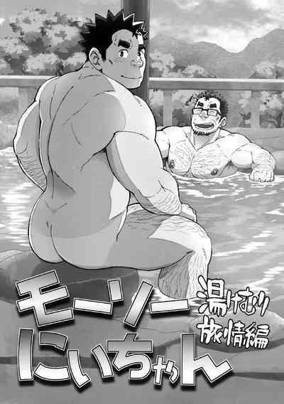 Mousou Nii-chan Yukemuri Ryojou Hen 3