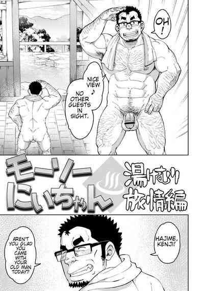 Mousou Nii-chan Yukemuri Ryojou Hen 5