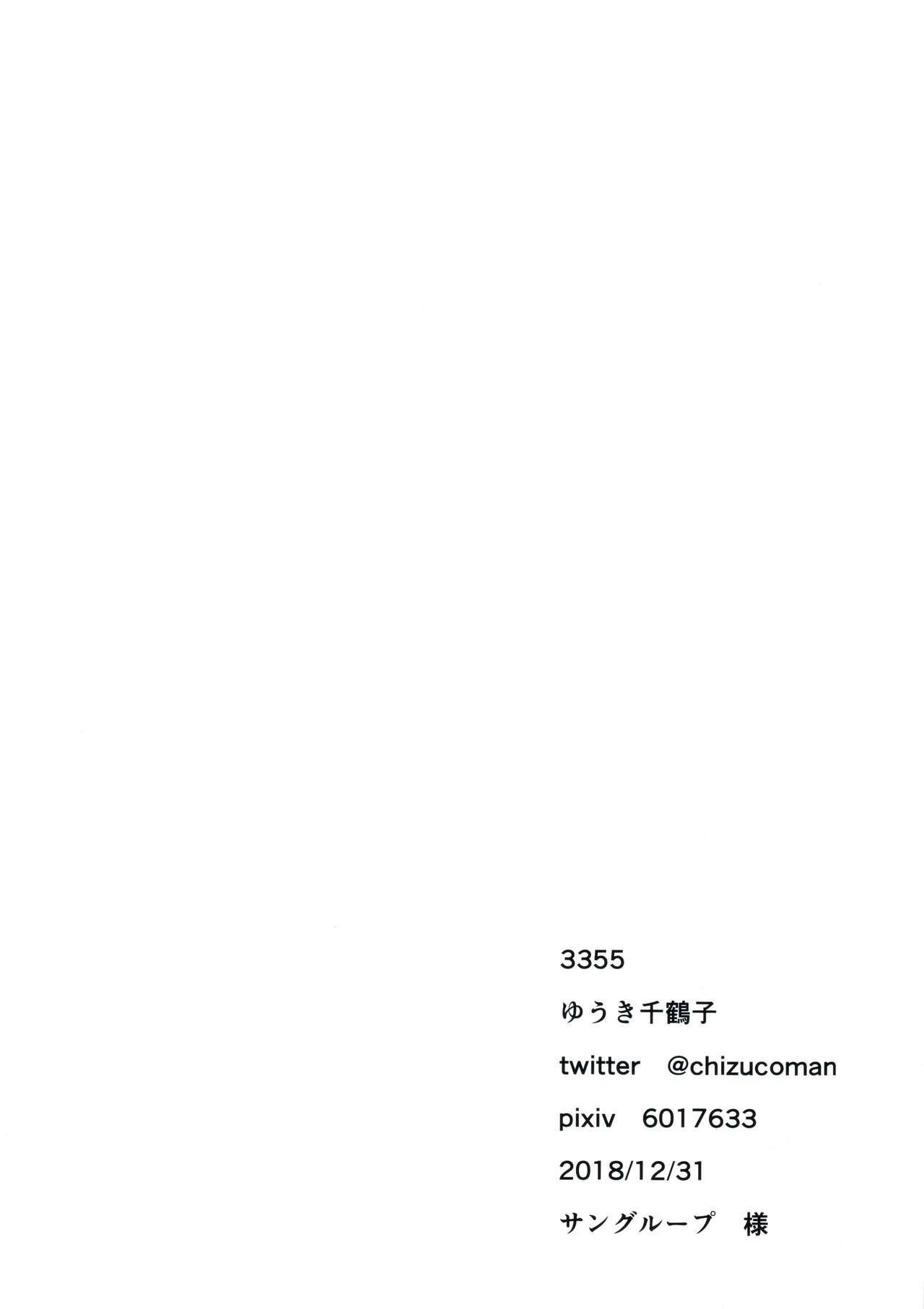 Musume no Kareshi to 29
