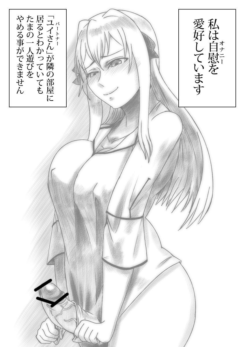 Nyoudou Zerii Onanii 1