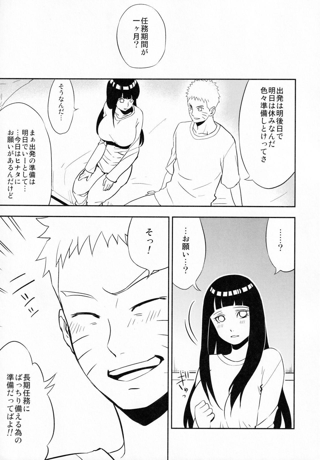 Naruto-kun ni Onegai Saretara Kotowarenai 3