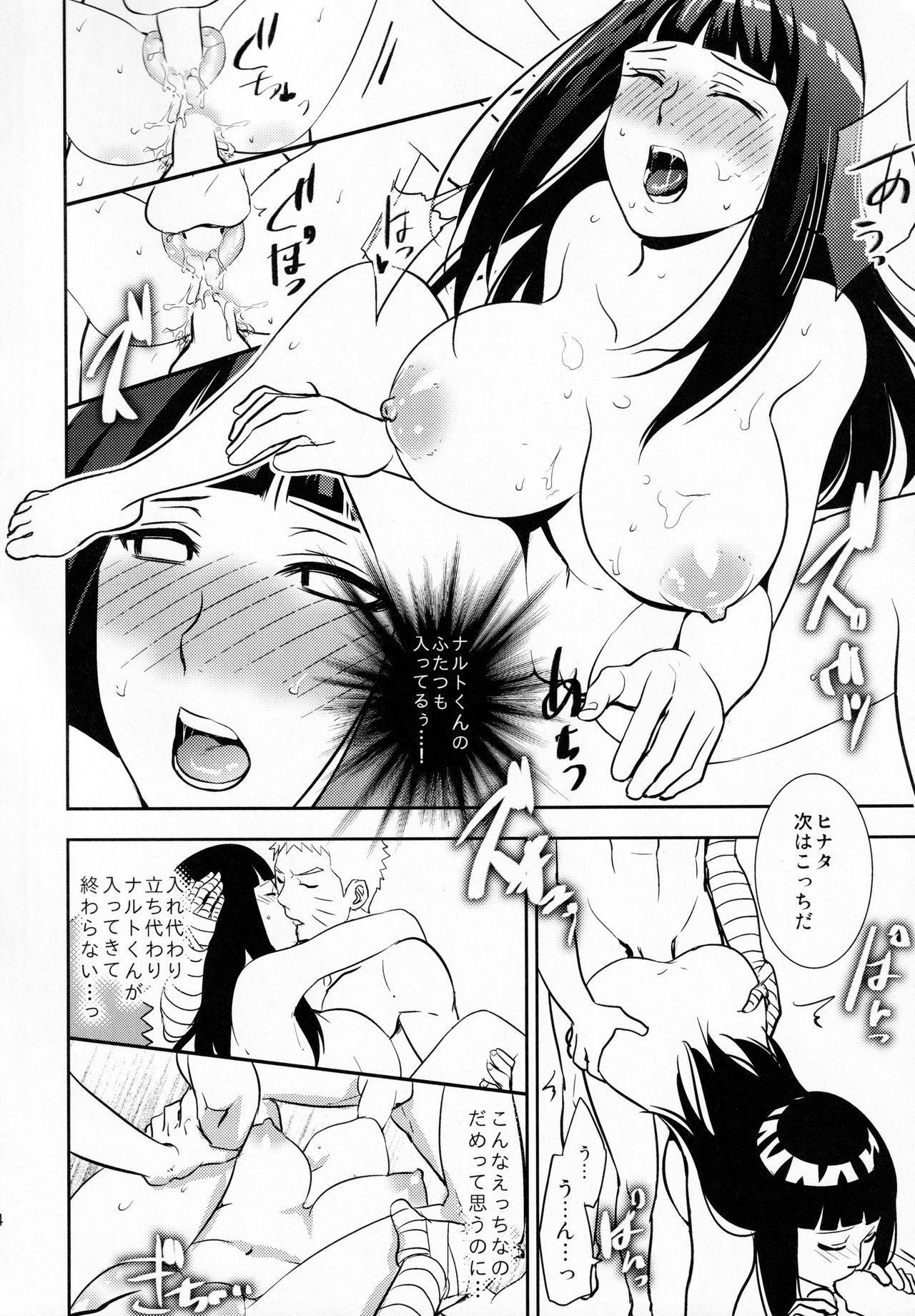 Naruto-kun ni Onegai Saretara Kotowarenai 42