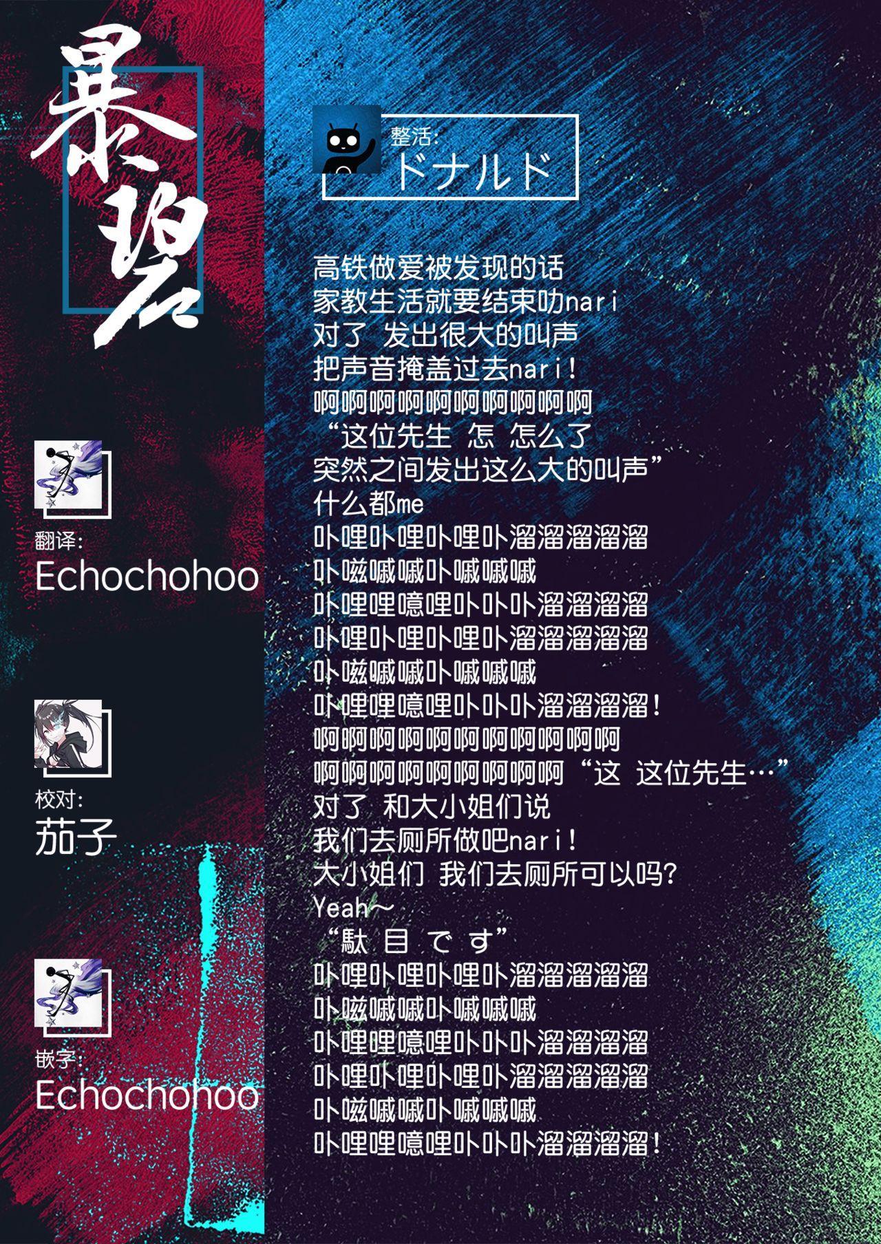 [Henrybird] Namaiki Ojou ~Nakayoshi Hen~ | 骄横的大小姐~管鲍之交篇~ (COMIC Kairakuten BEAST 2021-03) [Chinese] [暴碧汉化组] [Digital] 27