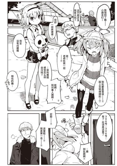 Namaiki Ojou| 骄横的大小姐~管鲍之交篇~ 2