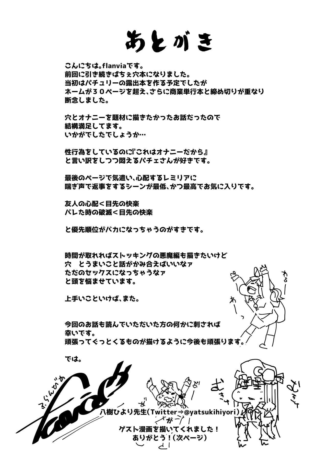 Ana to Muttsuri Dosukebe Daitoshokan 3 22