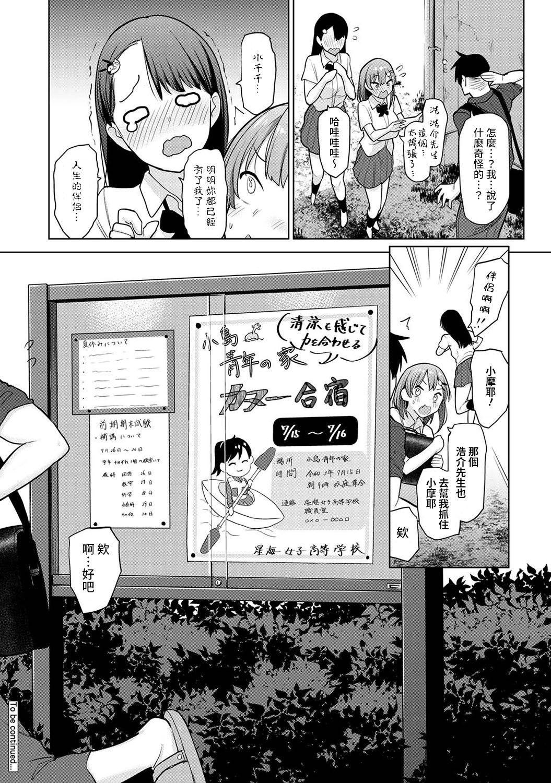 SotsuAl Cameraman toshite Ichinenkan Joshikou no Event e Doukou Suru Koto ni Natta Hanashi Ch.1-5 126
