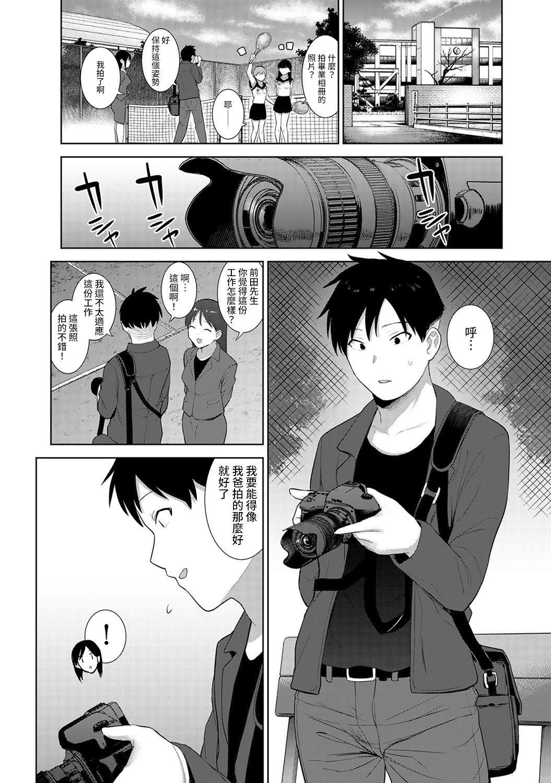 SotsuAl Cameraman toshite Ichinenkan Joshikou no Event e Doukou Suru Koto ni Natta Hanashi Ch.1-5 1
