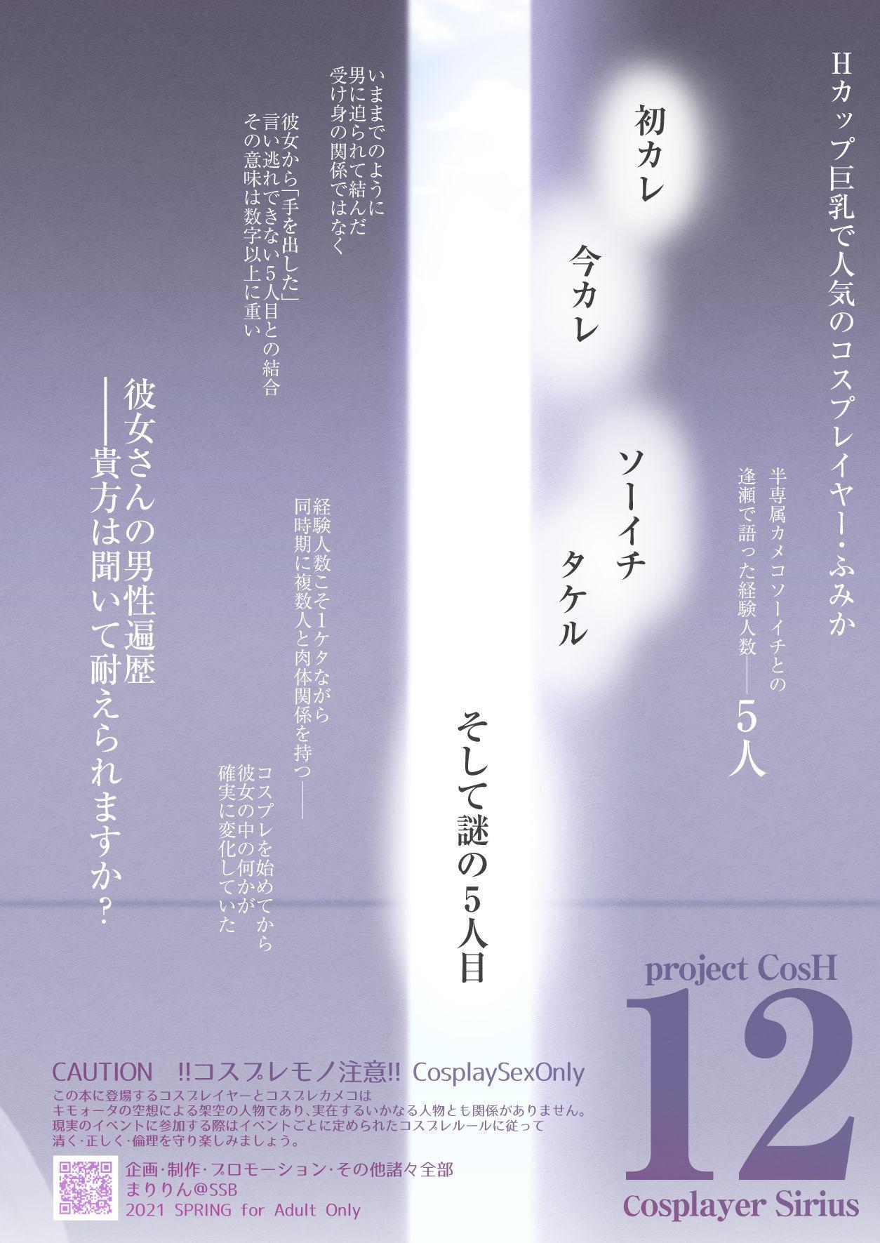 Cosplay x Keiken Ninzuu 24