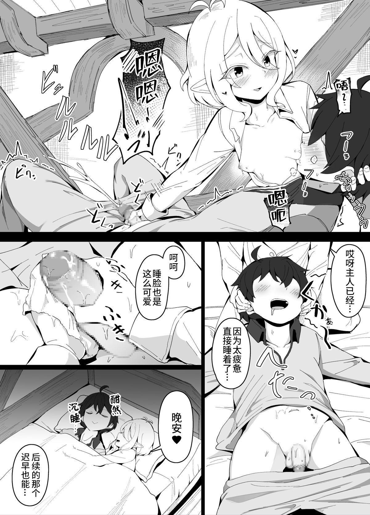 kokkoro mama to no puchiama seikatsu | 和可可萝妈妈的小甜蜜生活 7