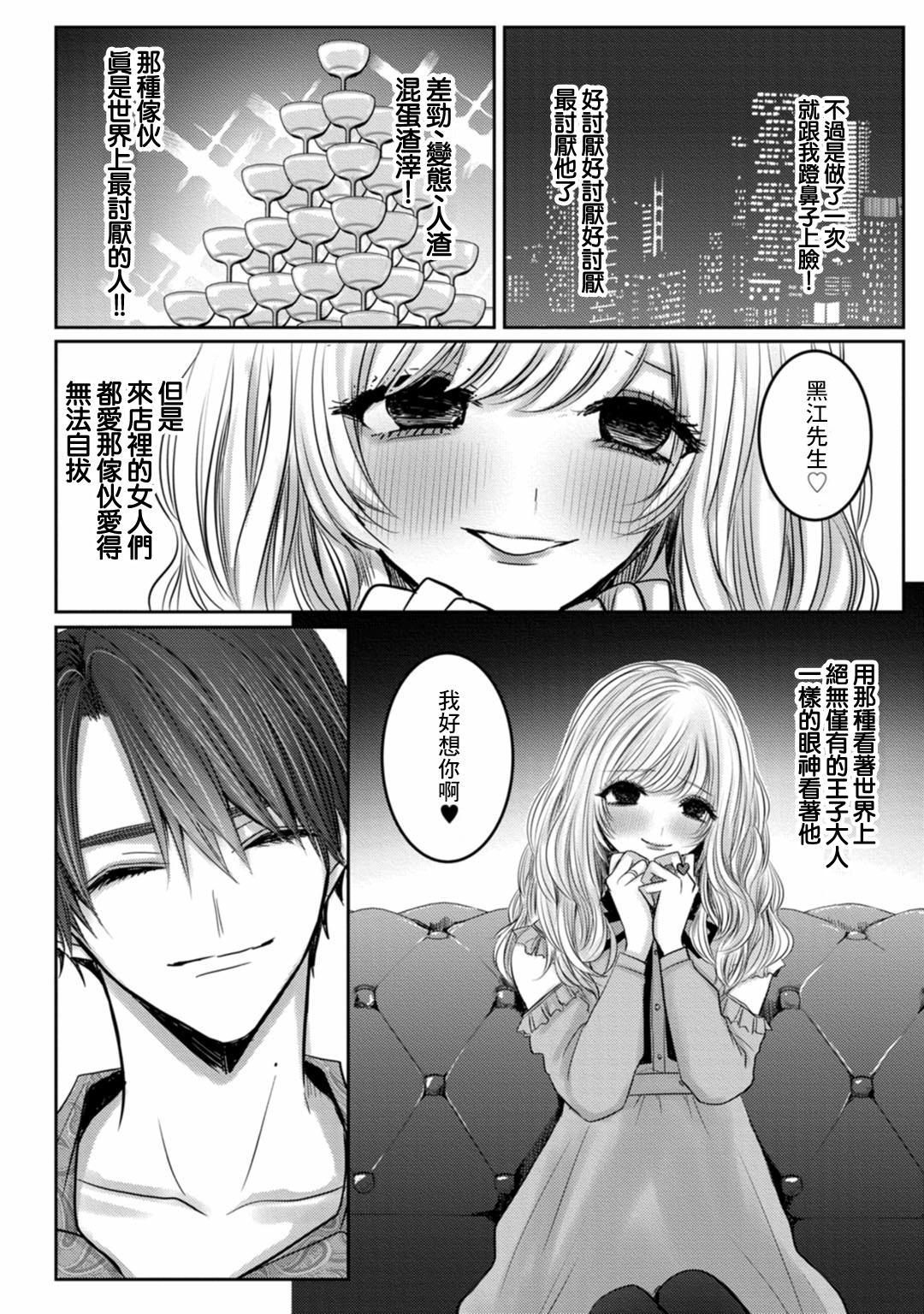 Kuroe to Mesu no Sono | 黑江和雌之园 Ch. 1-5 104