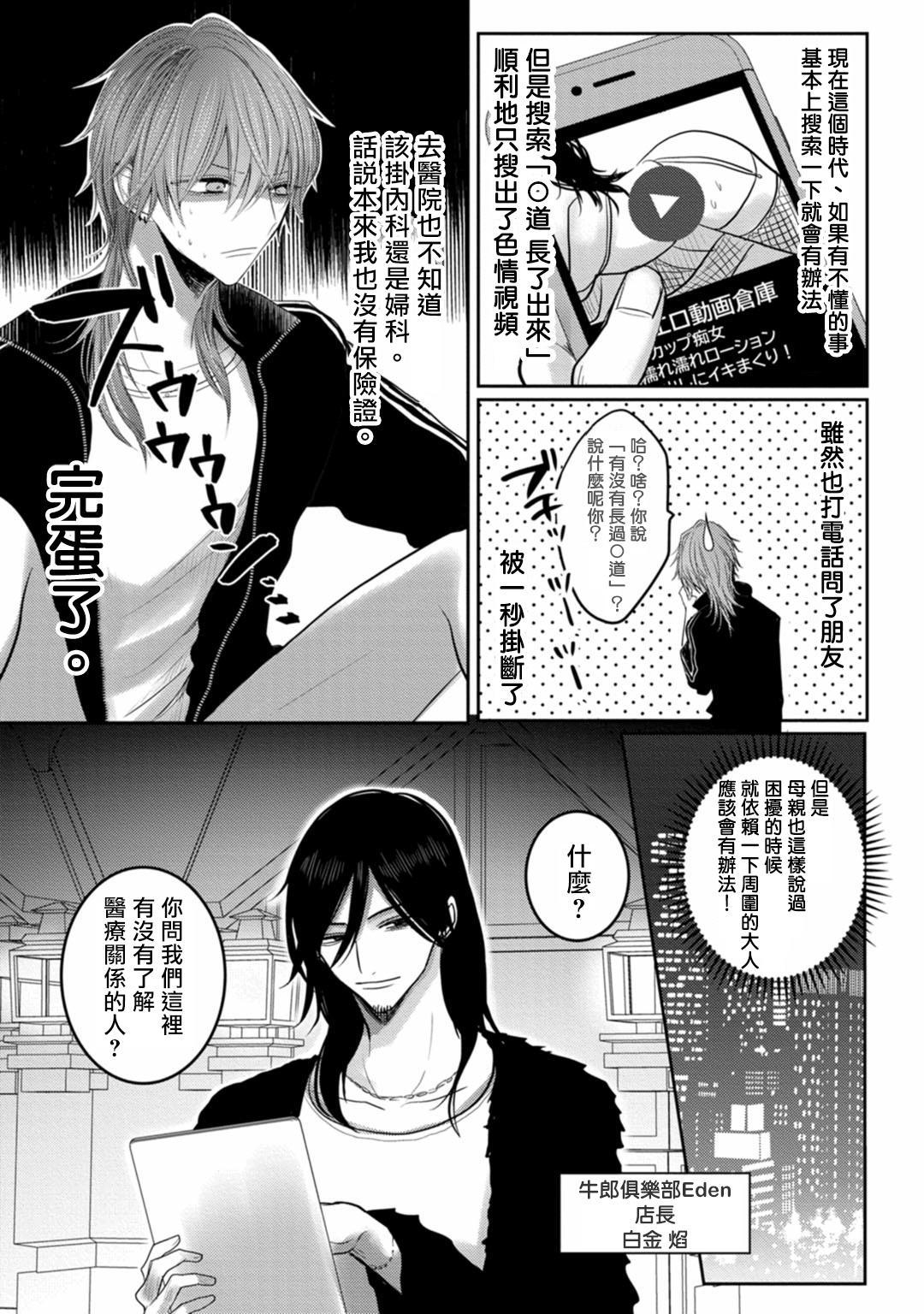 Kuroe to Mesu no Sono | 黑江和雌之园 Ch. 1-5 10