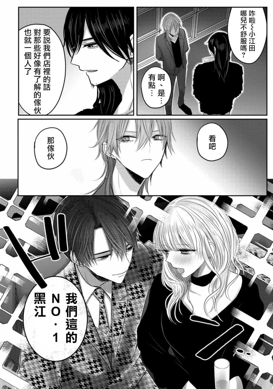 Kuroe to Mesu no Sono | 黑江和雌之园 Ch. 1-5 11