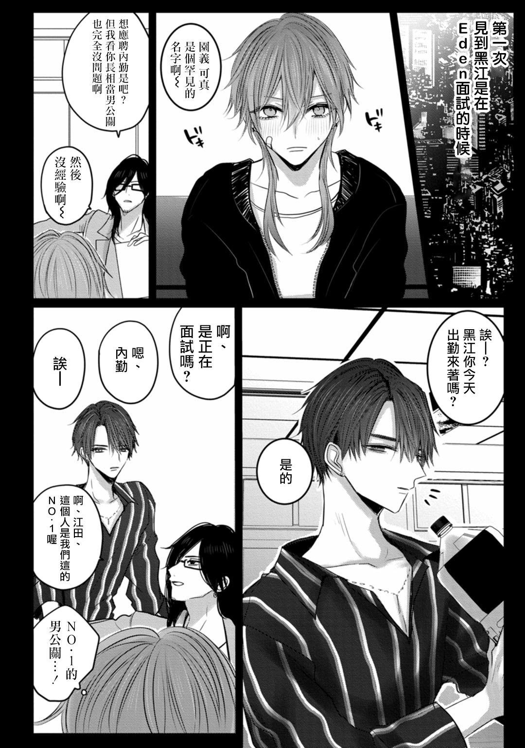 Kuroe to Mesu no Sono | 黑江和雌之园 Ch. 1-5 13