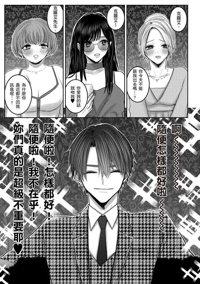 Kuroe to Mesu no Sono | 黑江和雌之园 Ch. 1-5 149