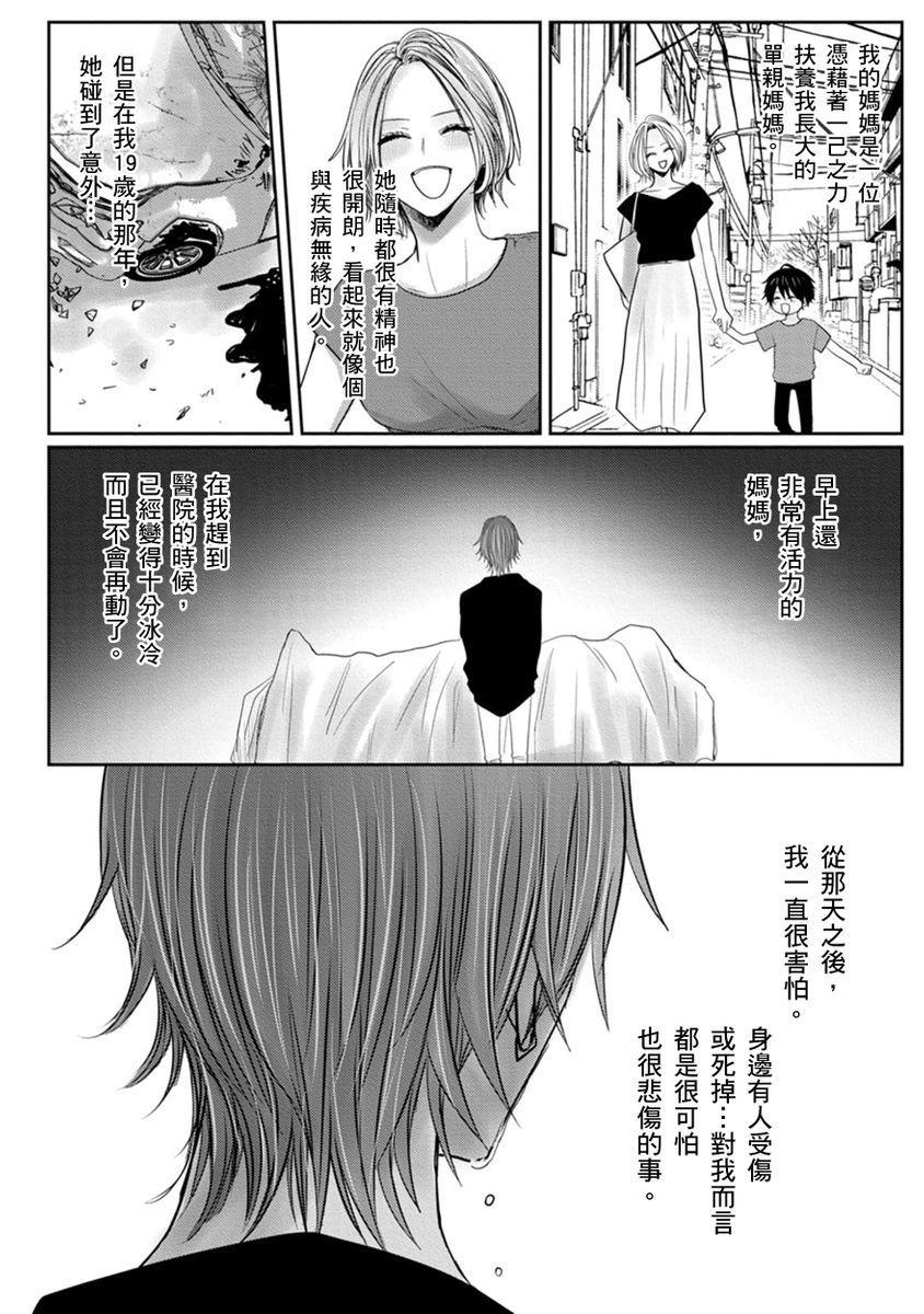 Kuroe to Mesu no Sono | 黑江和雌之园 Ch. 1-5 166