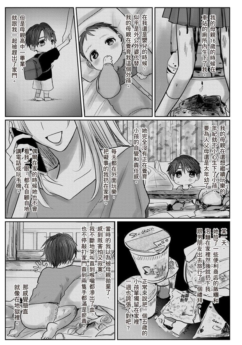 Kuroe to Mesu no Sono | 黑江和雌之园 Ch. 1-5 169