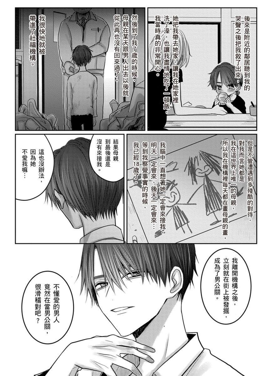 Kuroe to Mesu no Sono | 黑江和雌之园 Ch. 1-5 170