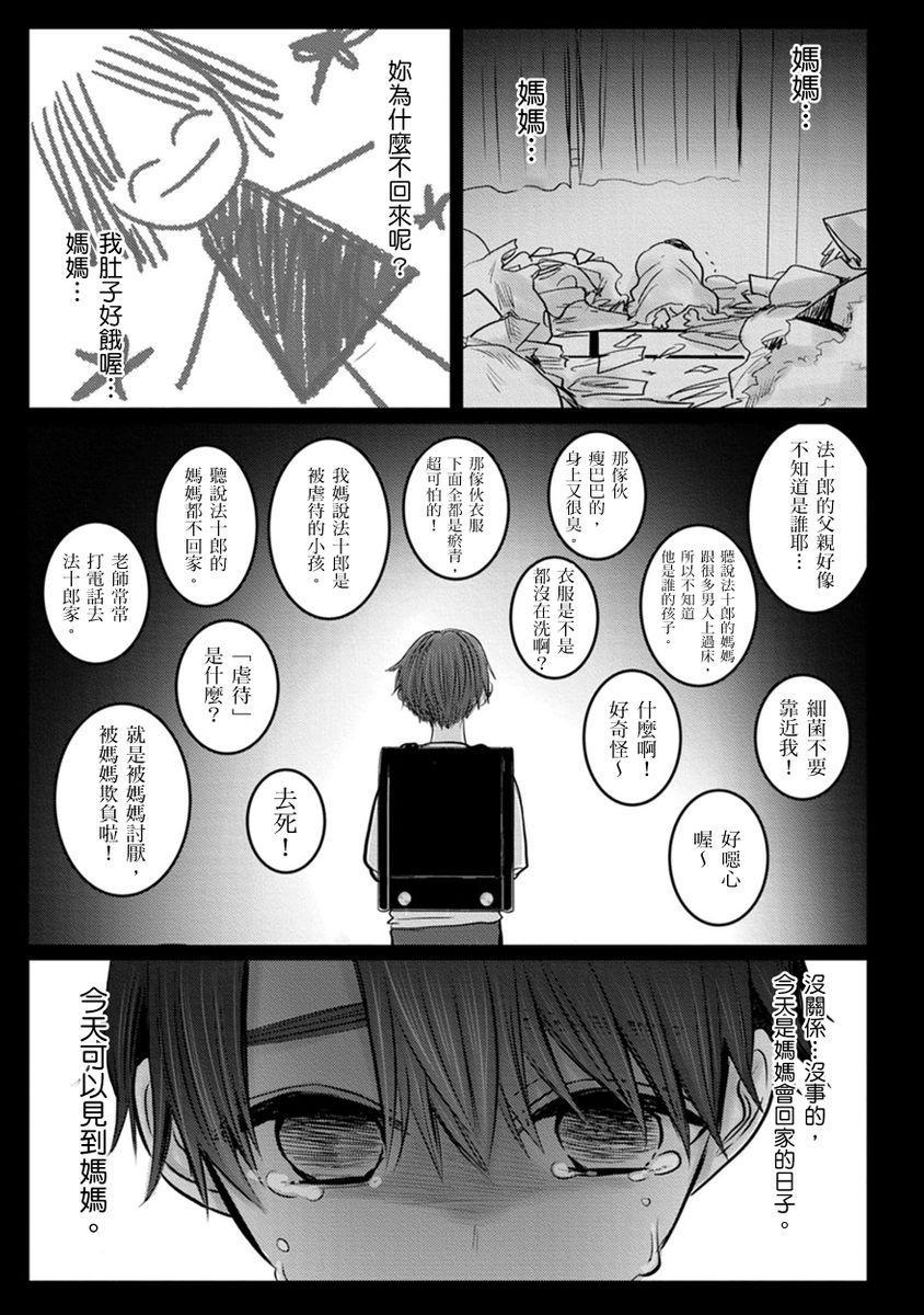 Kuroe to Mesu no Sono | 黑江和雌之园 Ch. 1-5 186