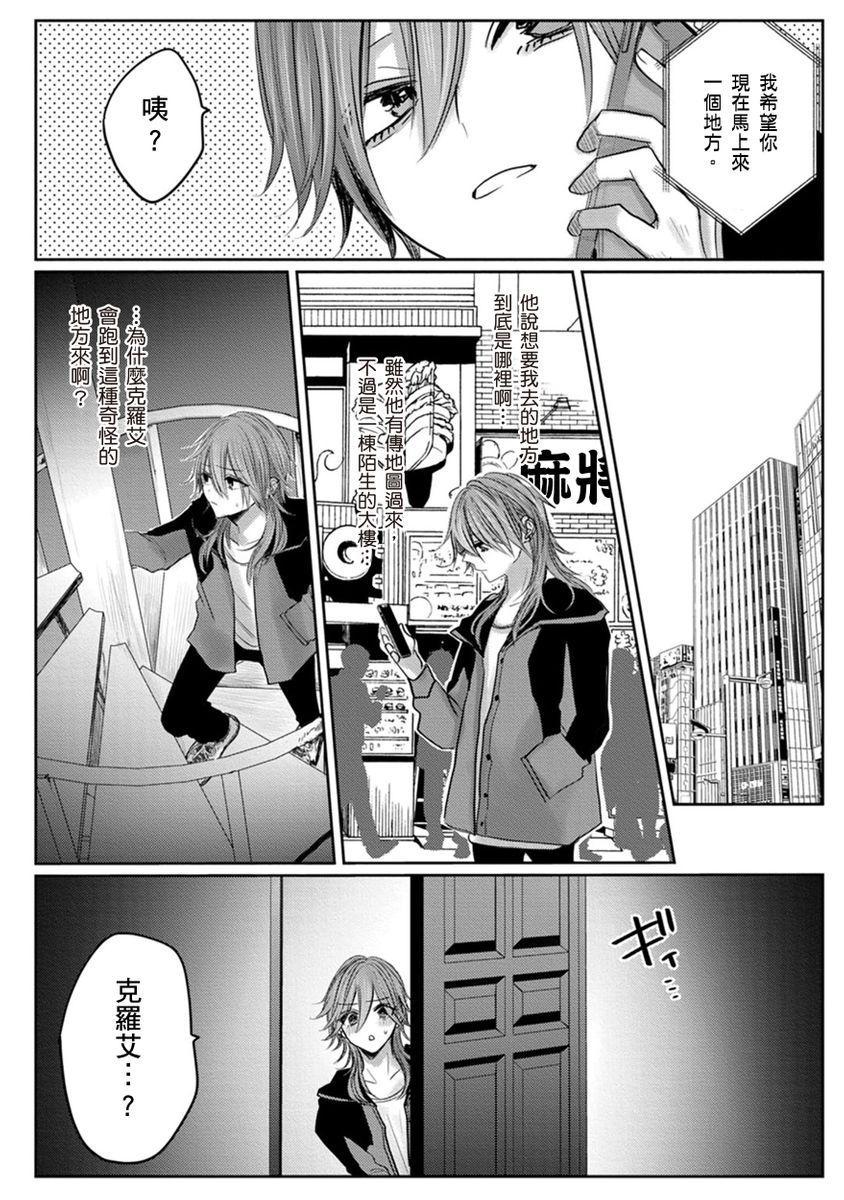 Kuroe to Mesu no Sono | 黑江和雌之园 Ch. 1-5 200