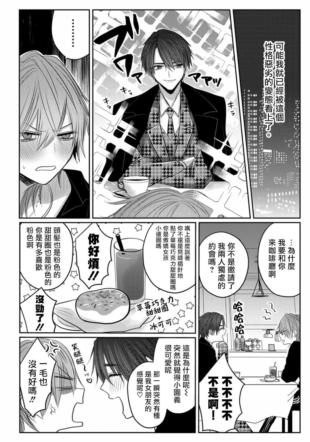Kuroe to Mesu no Sono | 黑江和雌之园 Ch. 1-5 21