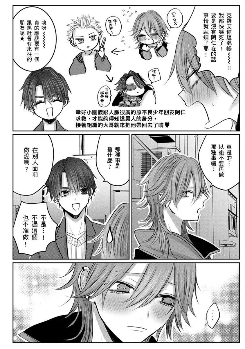 Kuroe to Mesu no Sono | 黑江和雌之园 Ch. 1-5 223
