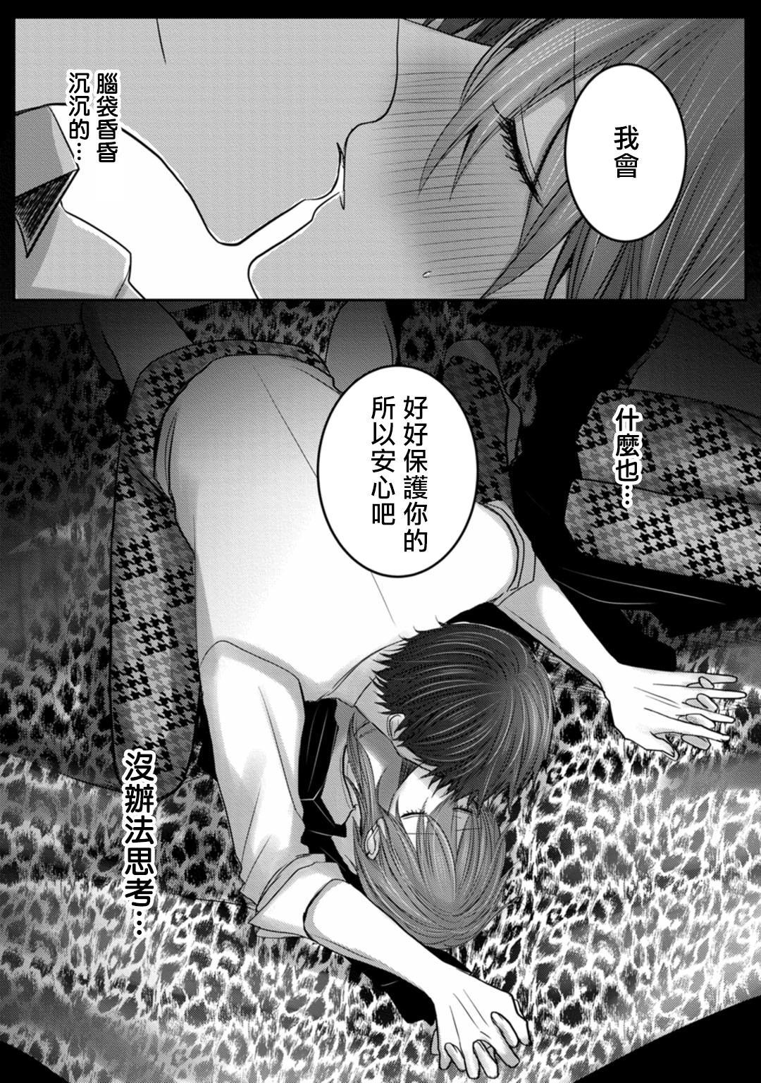 Kuroe to Mesu no Sono | 黑江和雌之园 Ch. 1-5 41