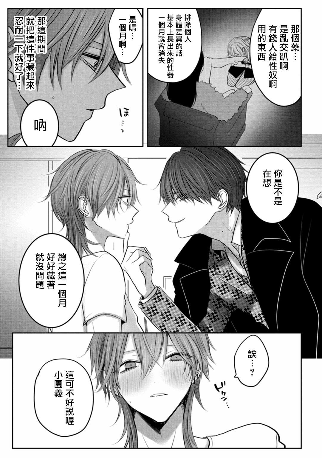Kuroe to Mesu no Sono | 黑江和雌之园 Ch. 1-5 46