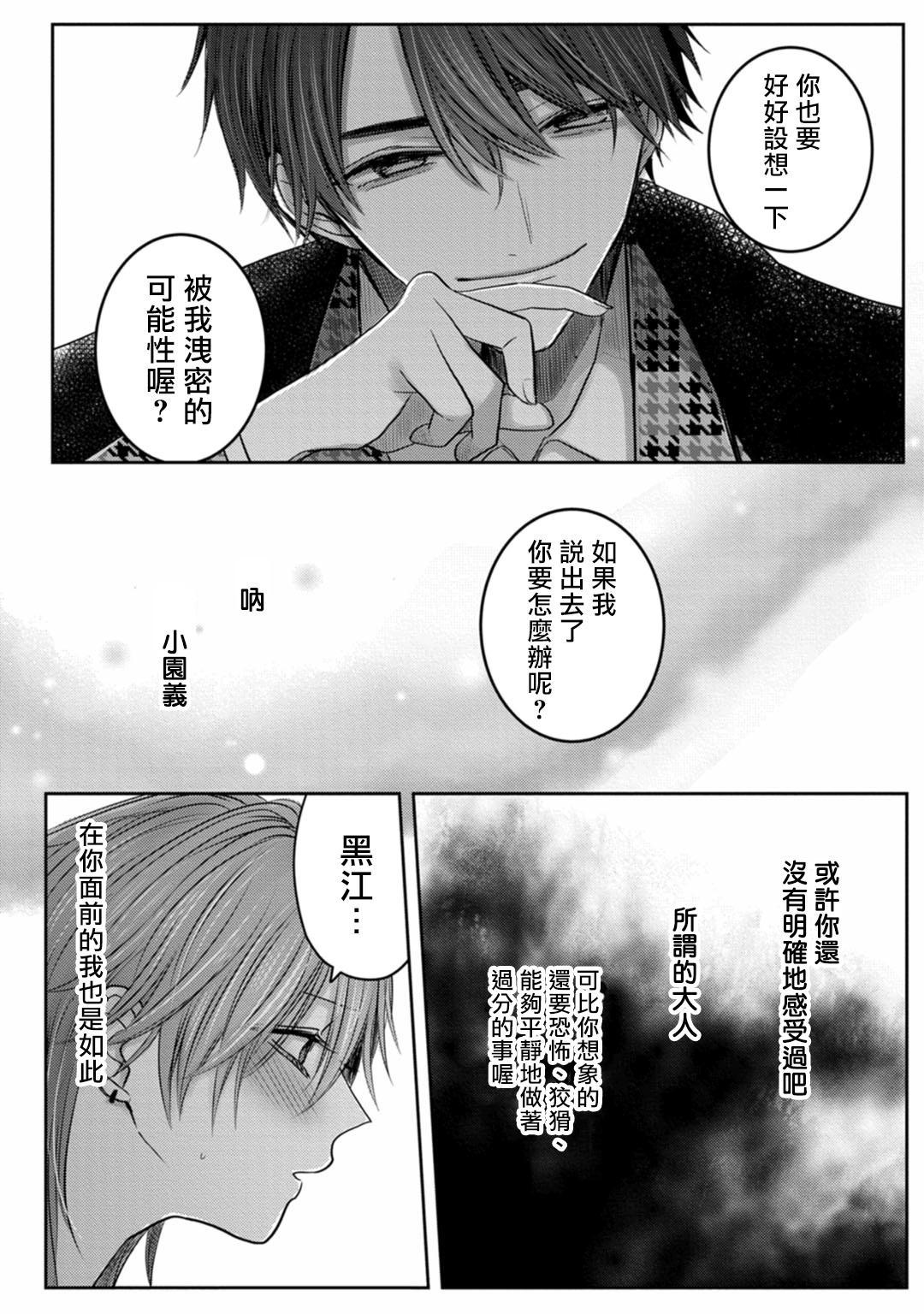 Kuroe to Mesu no Sono | 黑江和雌之园 Ch. 1-5 47