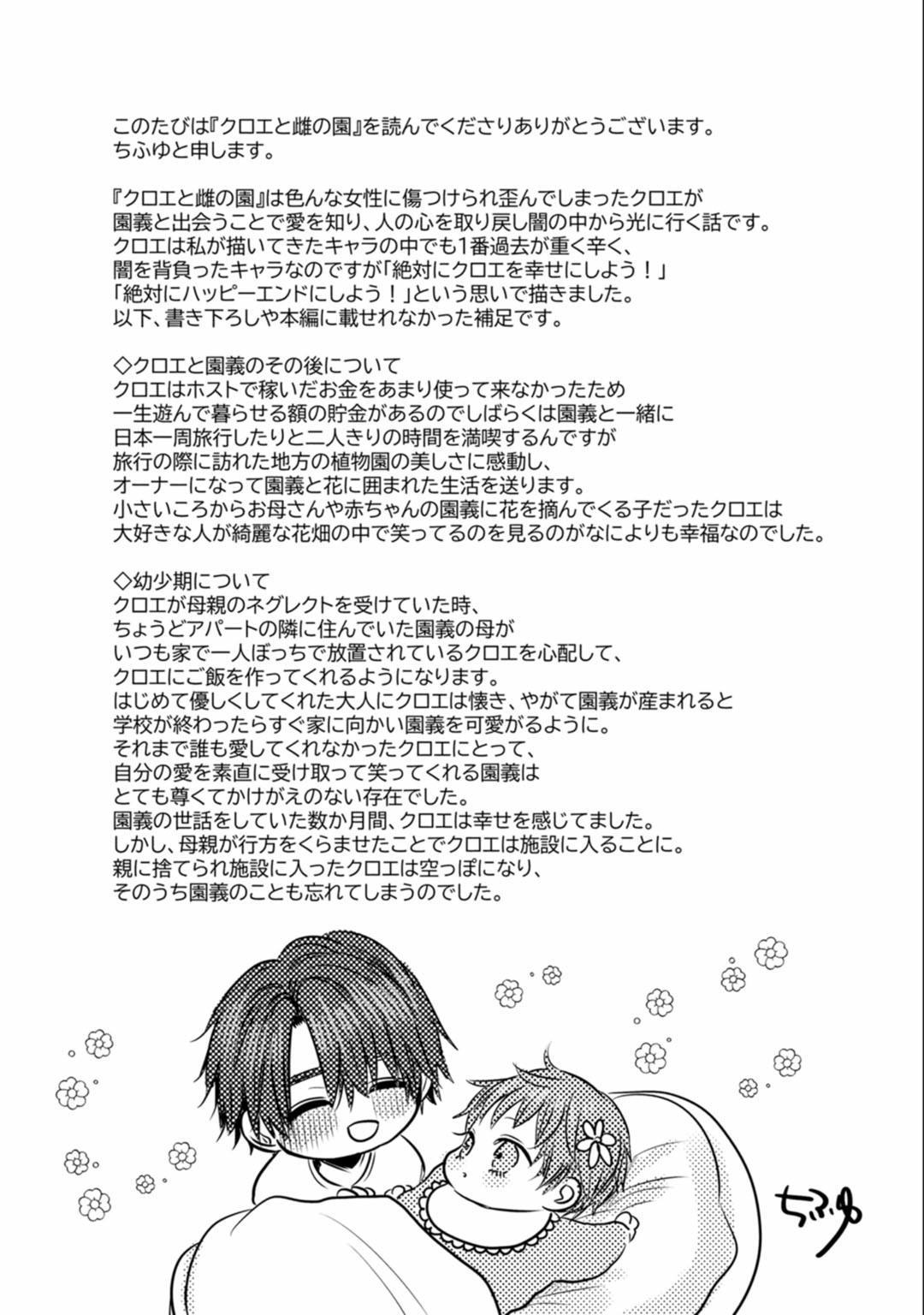 Kuroe to Mesu no Sono | 黑江和雌之园 Ch. 1-5 4