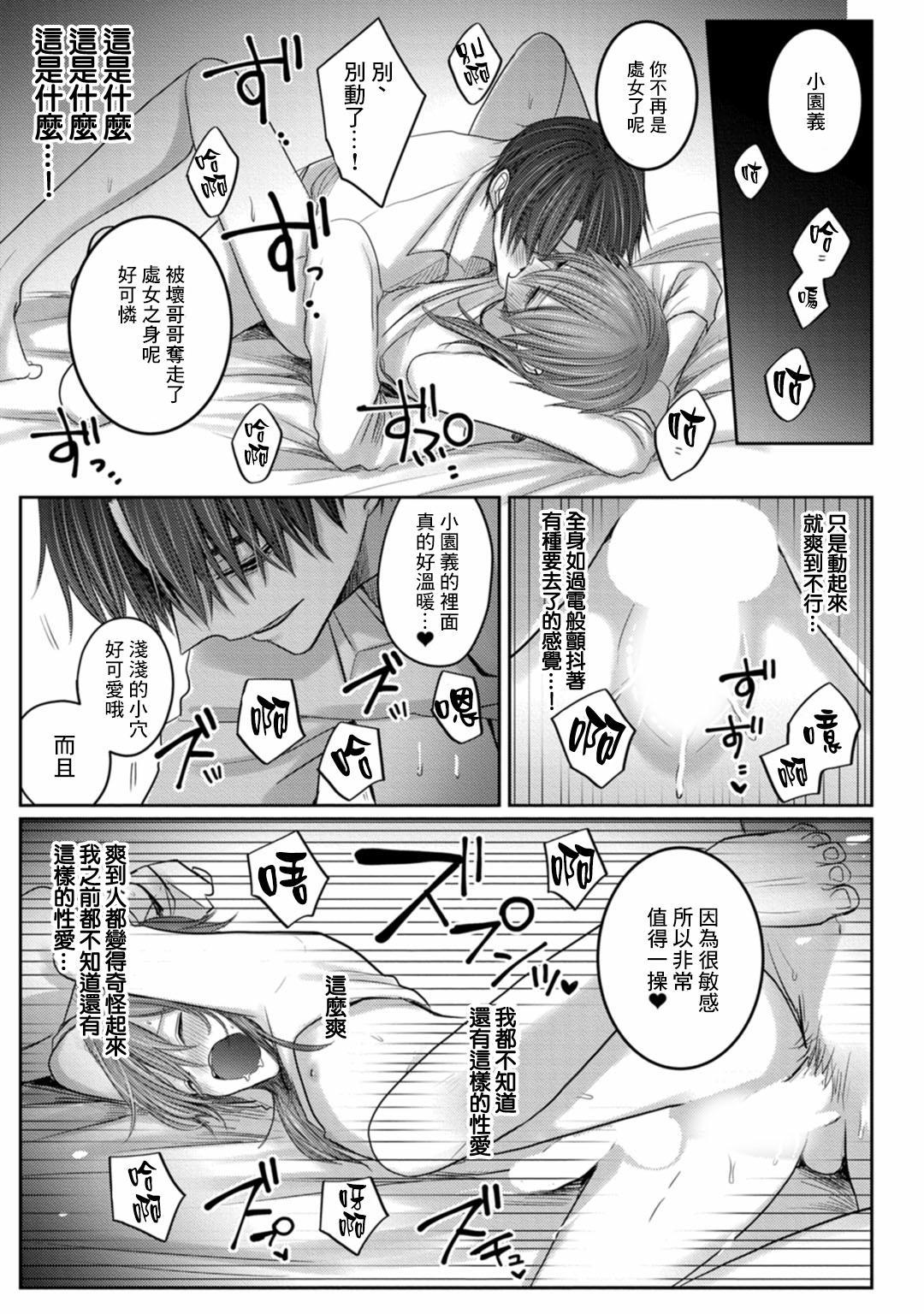 Kuroe to Mesu no Sono | 黑江和雌之园 Ch. 1-5 84