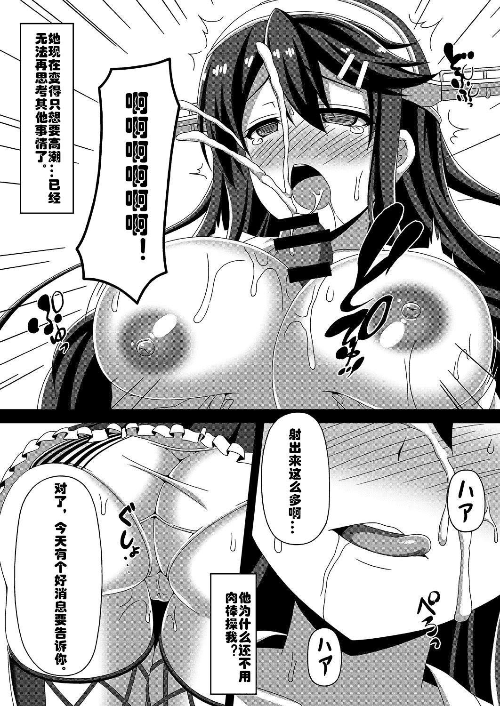 Kantai Akuochi Keikaku 15
