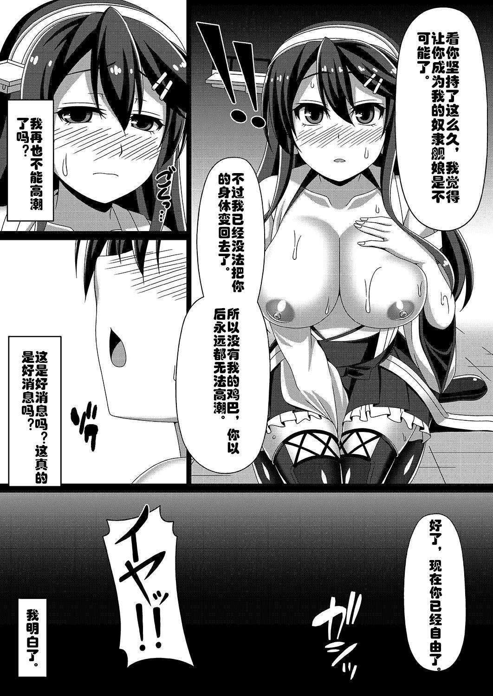 Kantai Akuochi Keikaku 16