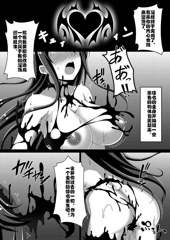 Kantai Akuochi Keikaku 18